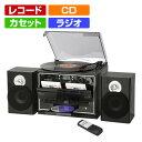 とうしょう ダブルカセット ダビングプレーヤー 木目調(CD/AM FM ラジオ/レコード/カセットテープ) TCD-389W カセットテープ ラジオ FM AM CD カセット ダビング レコード 再生 録音 【送料無料】