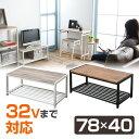 テレビ台 78幅 FAT-8040 ローボード ローテーブル...