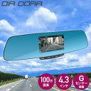 DIA DORA(ディアドラ) ルームミラー型ドライブレコーダー 録画中ステッカー付き 4.3インチ 100万画素 12V/24V車対応 SDカード付属 NDR-167M&AN-S062 エンプレイス(nplace)