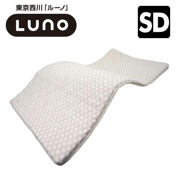 東京西川(西川産業) Luno ルーノ マットレス トッパー
