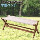 木製ベンチ AB-01 レジャーチェア 椅子 レジャーベンチ...
