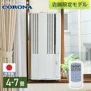 コロナ(CORONA) ウインドエアコン 冷房専用タイプ (...