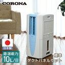 コロナ(CORONA) 冷風・衣類乾燥除湿機 どこでもクーラー (木造11畳・鉄筋23畳まで) CDM-1017(AS) 除湿機 除湿器 除湿 乾燥機 【送料無料】【あす楽】