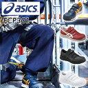 安全靴 スニーカー ウィンジョブ FCP301/9090/0101 JSAA規格A種 作業靴 ワーキングシューズ 安全シューズ セーフティシューズ アシックス(ASICS) 【送料無料】【あす楽】