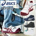 安全靴 スニーカー ウィンジョブ JSAA規格A種認定品 FCP302 マジックテープ ベルトタイプ ハイカット 作業靴 ワーキングシューズ 安全シューズ アシックス(ASICS) 【送料無料】【あす楽】