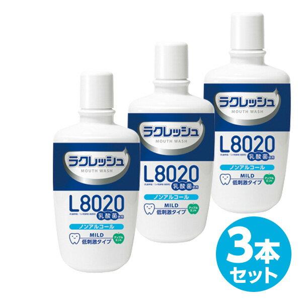 ラクレッシュL8020乳酸菌マウスウォッシュ洗口液(300ml)3本セットマイルドタイプ(ノンアルコ