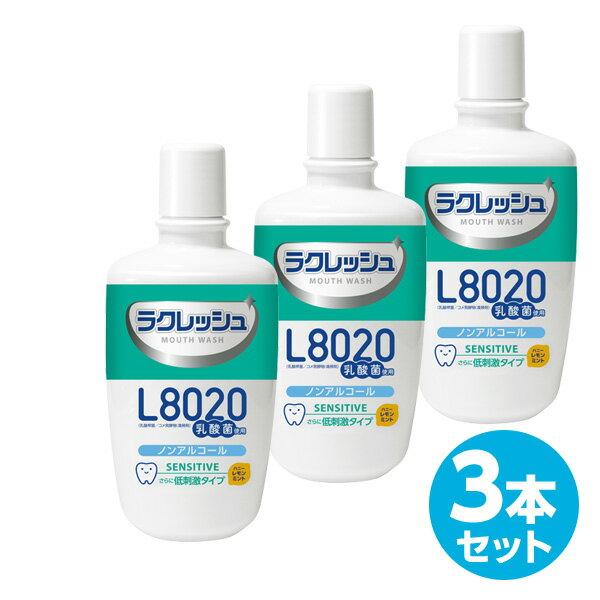 ラクレッシュL8020乳酸菌マウスウォッシュ洗口液(300ml)3本セットセンシティブタイプ(ノンア