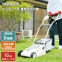 ロータリー式電気芝刈機 YDR-201 芝刈り機 電気芝刈り...