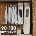 伸長式 洋服カバー ロング 長さ90-120 ミニワンピース...