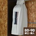 2枚組 伸長式 洋服カバー 長さ80-90 婦人ジャケット ...
