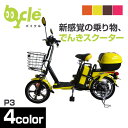 bycle(バイクル) 原付き電動バイク...