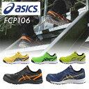 安全靴 スニーカー ウィンジョブ JSAA規格A種認定品 FCP106 紐靴タイプ ローカット 作業靴 ワーキングシューズ 安全シューズ セーフティシューズ アシックス(ASICS) 【送料無料】