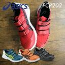 安全靴 スニーカー ウィンジョブ JSAA規格A種認定品 FCP202 マジックテープ ベルトタイプ ローカット 作業靴 ワーキングシューズ 安全シューズ アシックス(ASICS) 【送料無料】