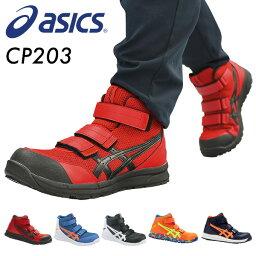 <strong>アシックス</strong> <strong>安全靴</strong> ハイカット FCP203 マジックテープ ベルト 作業靴 ワーキングシューズ 安全シューズ セーフティシューズ <strong>アシックス</strong>(ASICS) 【送料無料】