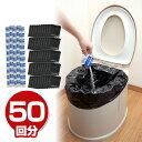 サンコー ポータブルトイレ用 処理袋 (50回分) R-54 災害 防災 トイレ 簡易トイレ 緊急ト...