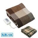 電気ひざ掛け毛布 (140×82cm) 本体丸洗い可能 YHK-45(T) 電気敷毛布 電気敷き毛布 電