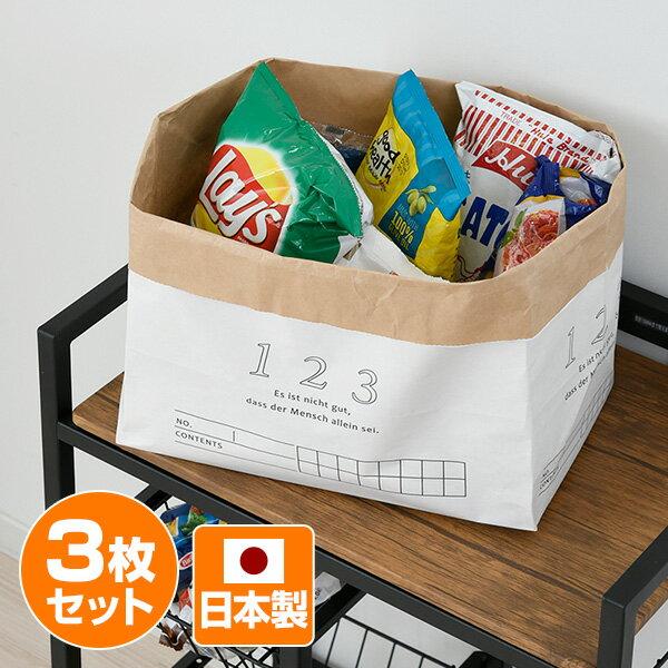 RoomClip商品情報 - マチの大きな ペーパーバッグ 3枚セット 自立 おしゃれ 収納 収納ボックス 米袋 日本製 紙袋 食品ストッカー おもちゃ 新聞入れ スリッパ オムツ シンプル 折りたたみ 3個セット 【送料無料】