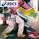 アシックス(ASICS) 安全靴 スニーカー ウィンジョブ FCP207(1272A001) レディース靴 女性向け 作業靴 ワーキングシューズ 安全シューズ セーフティシューズ 【送料無料】【あす楽】