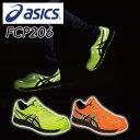 安全靴 スニーカー ウィンジョブ FCP206 Hi-Vis(1271A006) 高視認性安全スニーカー 夜間作業 作業靴 ワーキングシューズ 安全シューズ セーフティシューズ アシックス(ASICS) 【送料無料】【あす楽】
