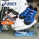 アシックス(ASICS) 安全靴 スニーカー ウィンジョブ JSAA規格A種認定品 FCP102 マジックテープ ベルトタイプ ローカット 作業靴 ワーキングシューズ 安全シューズ セーフティシューズ 【送料無料】【あす楽】