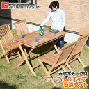 ガーデン テーブル セット 5点 折りたたみ チーク天然木 幅120cm IST-120&IFC-001*4