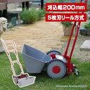 手押し芝刈り機 刈る刈るモア KKM-200(刈込幅200m...