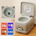 本格派ポータブル水洗トイレ(10L) SE-70030 簡易トイレ 介護用トイレ ポータブルトイレ ...