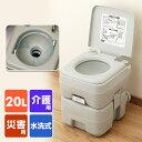 本格派ポータブル水洗トイレ(20L) SE-70115 簡易...