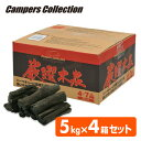 厳選木炭(5kg×4箱セット) キャンプ...