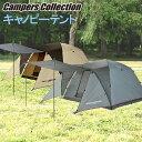 プロモキャノピーテント 7(6-7人用) CPR-7UV ドームテント キャンプ...