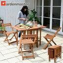 バタフライガーデンテーブルセット(5点セット) MFT-8185 折りたたみ ガーデンファニチ