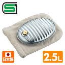 マルカ 湯たんぽA(空気調節弁付口金) 2.5L 袋付 湯タ...