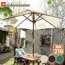 ガーデンパラソル 木製パラソル (直径210cm) 全3色 ...