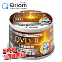 DVD-R 記録メディア デジタル放送録画用 1-16倍速 50枚 4.7GB 約120分キュリオム DVDR16XCPRM 50SP-Q9604 DVDR 録画 スピンドル 在宅 整理山善 YAMAZEN