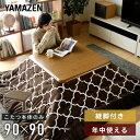 こたつ コタツテーブル 家具調こたつ 和洋風こたつ 90×9...