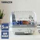 食器乾燥機(5人分) 120分タイマー付き YD-180(L...