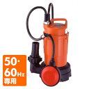 寺田ポンプ 汚水用 水中ポンプ SA-150C 100V 150W 口径32mm 自動形 汚水 排水ポンプ 小型 家庭用 排水処理 【送料無料】