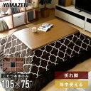 【訳あり(梱包に難あり)】折りたたみ 家具調こたつ 和洋風こたつ (105×75