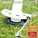 電気草刈機 YBC-160A 電気草刈り機 電動草刈り機 電...