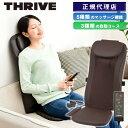 シートマッサージャー MD-8600(BR) ブラウン マッサージ機 座椅子タイプ マッサージチェア シートマッサージャー 母の日 母の日ギフト 父の日 スライヴ(THRIVE) 【送料無料】