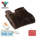 電気毛布 (ひざかけ毛布タテ120×ヨコ60cm) YHK-43P 電気ひざ掛け毛布 電気膝掛け毛布