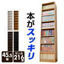 本棚 本がすっきり オープンラック 45幅 CPB-1845J大容量 書棚 多目的棚 フリーラック ラック 山善 YAMAZEN