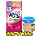 日本製紙クレシア ポイズパッド超スリム 安心の中量用(吸収量60cc) 22枚×6(132枚) 【