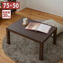 ローテーブル 長方形 75×50cm ET-7550(WBR...