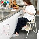 折りたたみステップチェア 2段 WCS-2(IV) アイボリー 折りたたみチェア キッチンチェア 椅子 イス いす 踏み台 脚立 おしゃれ 山善 YAMAZEN【送料無料】