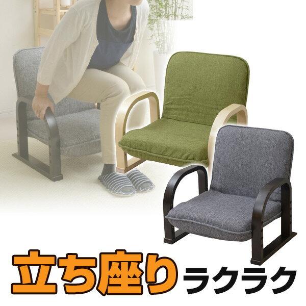立ち座りが楽になる 優しい座椅子 WKC-55 座椅子 座いす 座イス 1人掛けソファ チェア 完成品 母の日 母の日ギフト 父の日 敬老の日 高齢者 山善 YAMAZEN【送料無料】