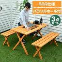 ガーデン テーブル セット 3点セット BBQ仕様 PTS-1207BS バーベキューテーブル ガー