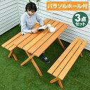 ガーデン テーブル セット 3点セット PTS-1205S ピクニックガーデンテーブル&ベンチ
