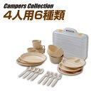 デイパーティー食器セット(4人用6種類)ケース付き PCW-...