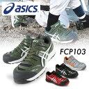 安全靴 スニーカー ウィンジョブ JSAA規格A種認定品 FCP103 紐靴タイプ ローカット 作業靴 ワーキングシューズ 安全シューズ セーフティシューズ アシックス(ASICS) 【送料無料】【あす楽】